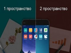 Второе пространство на Xiaomi
